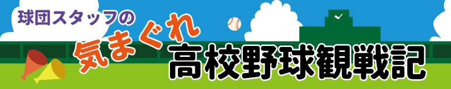 球団スタッフの気まぐれ高校野球観戦記