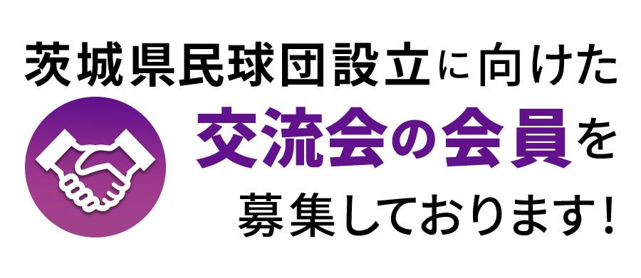 茨城県民球団設立に向けた交流会の会員を募集しております!