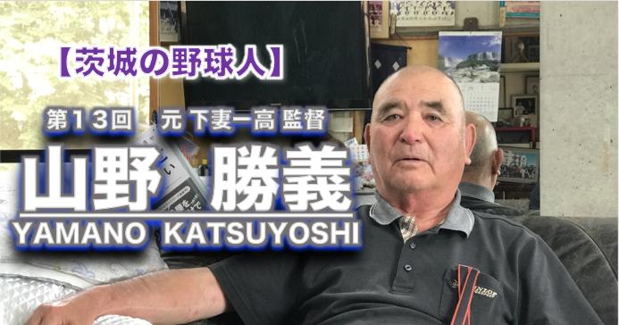 山野 勝義さんの野球人インタビュー