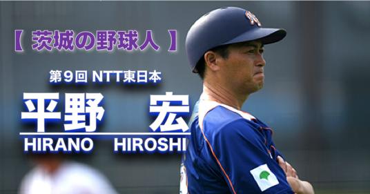 平野 宏さんの野球人インタビュー