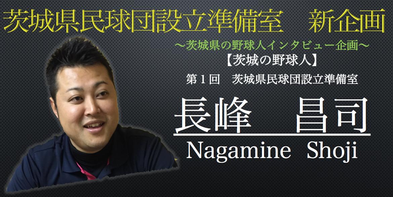 長峰 昌司さんの野球人インタビュー