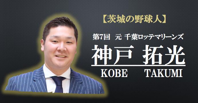 神戸 拓光さんの野球人インタビュー