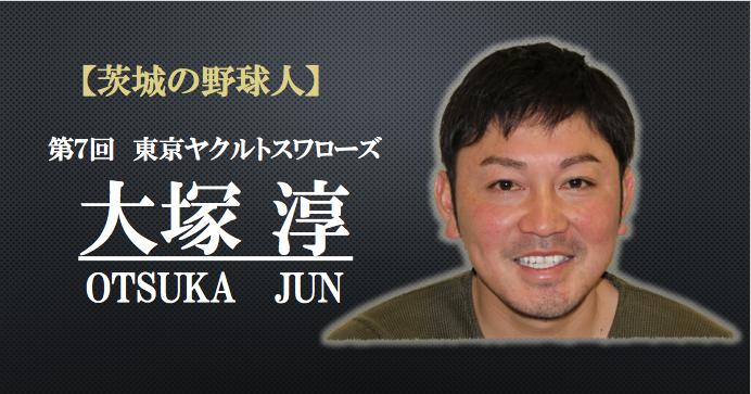 大塚 淳さんの野球人インタビュー