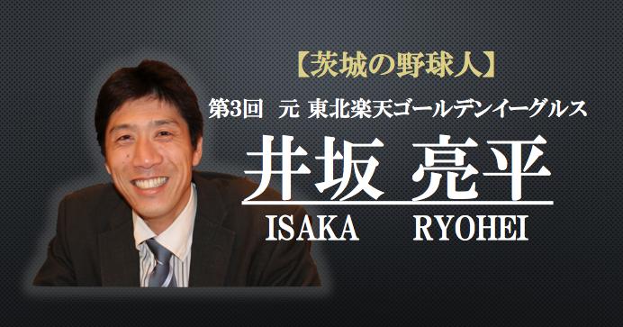 井坂 亮平さんの野球人インタビュー